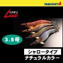 【ヤマリア】エギ王Q LIVE 3.5号 シャロータイプ (ナチュラルカラー)