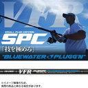 【シービーワン】ブルーウォータープラッキン [ BLUEWATER PLUGG'N ] VFR748SPC