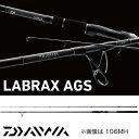 【ダイワ】ラブラックスAGS 106M