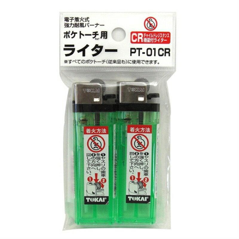 ソト ポケトーチ用ライター