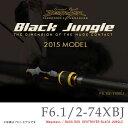 【メガバス】デストロイヤー ブラックジャングル F6.1/2-74XBJ (2015年モデル) [大型便]