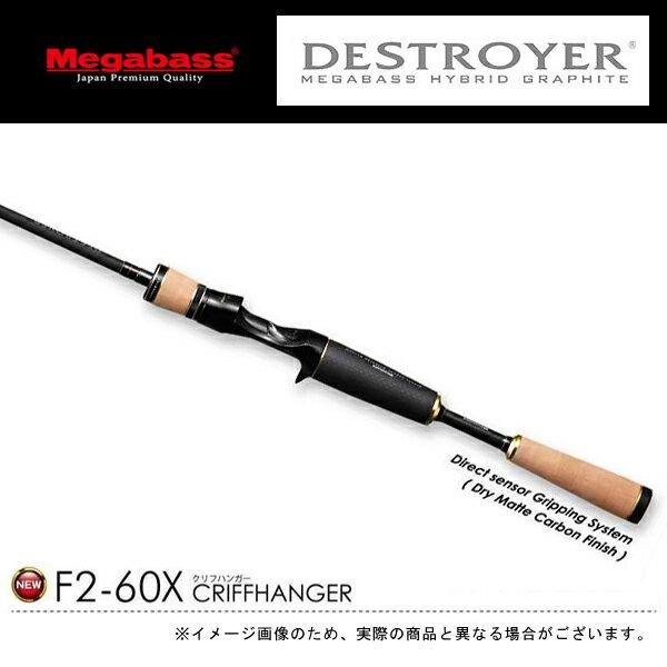 送料無料!【メガバス】16 デストロイヤー F2-60X