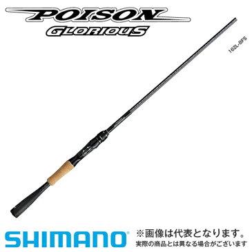 【シマノ】16 ポイズングロリアス 170H-SB [大型便]
