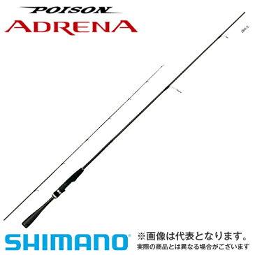 【シマノ】ポイズンアドレナ 261UL [大型便]