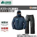 ◆タフ防水防寒スーツ フォルテ M ネイビー ロゴス アウトドア 防寒着 防寒ウェア