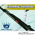 【ブルーマーレ】ランディングシステム ブラック 540