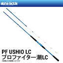 【アルファタックル】プロファイター 潮 LC 150-270
