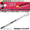 【メジャークラフト】ソルパラ [ 鯛ラバ モデル ]  SPJ-B682MLTR/S