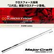 【メジャークラフト】NEW クロステージ [ エギングモデル ] CRX-S862EL
