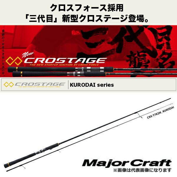 メジャークラフト 3代目 クロステージ 黒鯛 CRX-T802ML