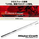 【メジャークラフト】NEW クロステージ [ ワインドモデル ] CRX-802MWクロステージ ワインド ロッドタチウオ
