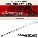 【メジャークラフト】NEW クロステージ [ メバルモデル ] CRX-S732UL