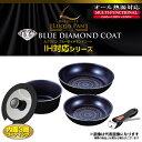 【パール金属】ルクスパン ブルーダイヤモンドコートIH対応クックウェア5点セット(HB-2444)