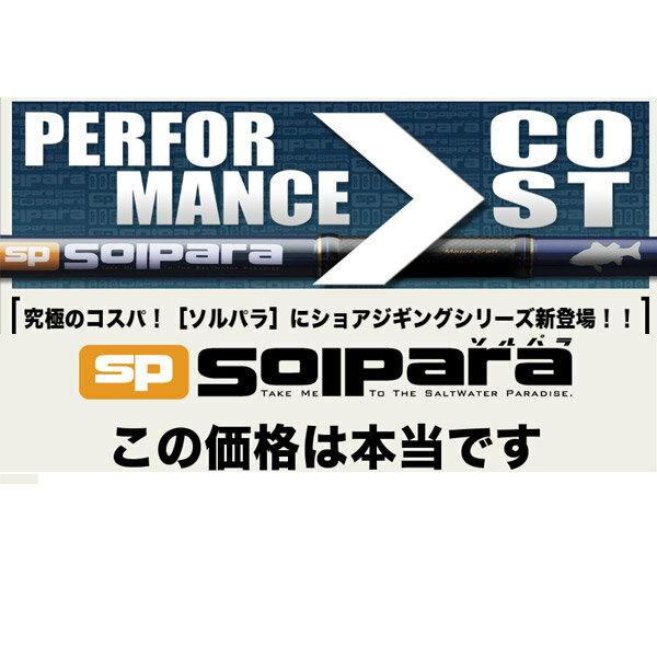 【メジャークラフト】ソルパラ [ ショアジギング モデル ] SPS-1062MH