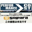 【メジャークラフト】ソルパラ [ エギング モデル ] SPS-832ELソルパラ エギング アオリイカ ロッド