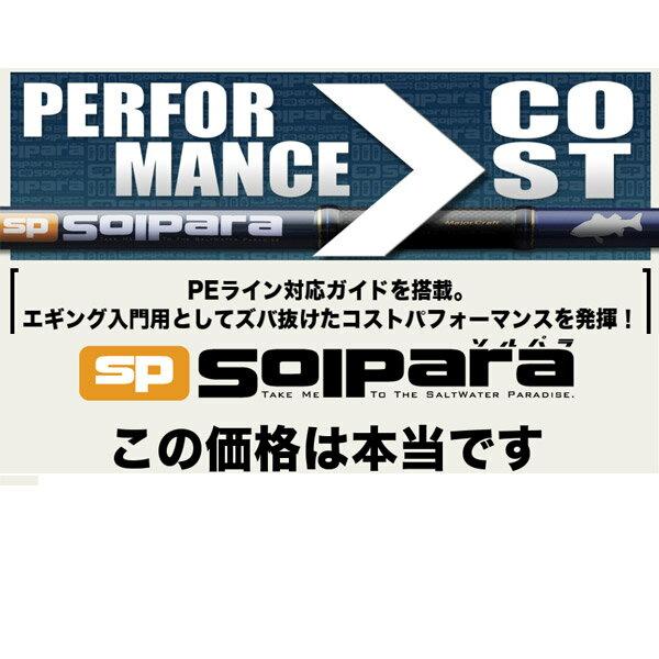 メジャークラフト ソルパラ SPS-832E 83