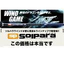 【メジャークラフト】ソルパラ [ ワインド モデル ] SPS-832MW