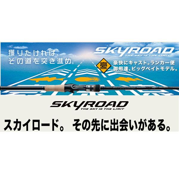 【メジャークラフト】スカイロード [ ボートシーバス モデル ] SKR-662L/S