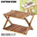 【キャプテンスタッグ】CSクラシックス 木製2段ラック<460>(UP-2503)アウトドア テーブ...