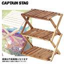 【キャプテンスタッグ】CSクラシックス 木製3段ラック<460>(UP-2504)アウトドアテーブル キャンプテーブル キャプテンスタッグ テーブル