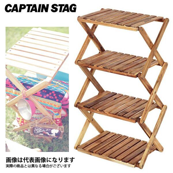 キャプテンスタッグCSクラシックス木製4段ラック<460>(UP-2505)アウトドアテーブルキャン