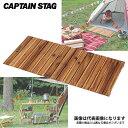 【キャプテンスタッグ】CSクラシックス フリーボード89×41cm(UP-1026)アウトドアテーブル キャンプテーブル キャプテンスタッグ テーブル
