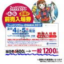 ★送料無料★フィッシングショーOSAKA2017 前売入場券