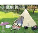【DOD】ビッグワンポールテント ナチュラルカラー(T8-200T)テント ドッペルギャンガー テント キャンプ