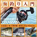 【ダイワ】17 リバティクラブ 3500