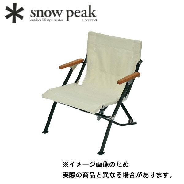 【スノーピーク】ローチェアショート アイボリー(LV-093IV)アウトドア チェア ローチェアー スノーピーク チェアー