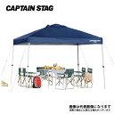 イベントテント クイックシェード DX 300UV-S キャスターバック付 M-3271 大型便 キャプテンスタッグ テント イベント タープキャプテンスタッグ CAPTAIN STAG キャンプ用品 アウトドア用品