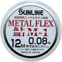 進化した超高弾性メタルサンラインメタルフレックス鮎M-1