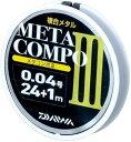 ダイワ(Daiwa) メタコンポIII 12m+1 0.07号 ブラック 【ネコポス配送可】