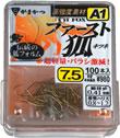 がまかつ  THE BOX A1(エーワン) ファースト狐(きつね)67249