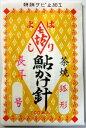 はりよし 鮎かけ針 狐型 茶焼き (100本入り) 【ネコポス配送可】