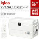【あす楽】【送料無料】igloo(イグロー/イグルー) クーラーボックス マリンウルトラ 54QT (51L)