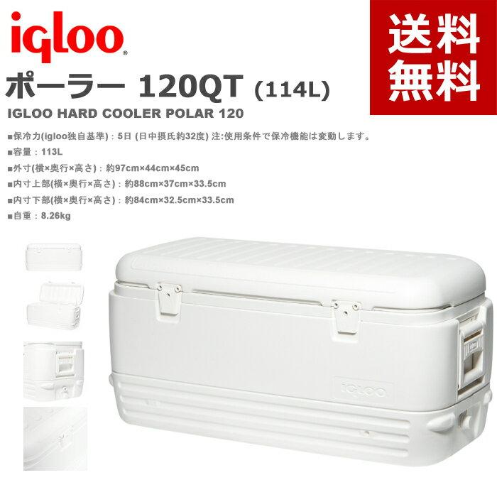 【送料無料】igloo(イグロー/イグルー) クーラーボックス ポーラー 120QT (1…...:fishingsanin:10005878