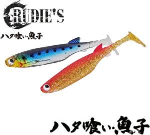 ルーディーズ(RUDIE'S) ハタ喰い魚子 4.0インチ 【