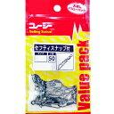 植田漁具(UG) バリューパック セフティスナップ付 1号 【ネコポス配送可】