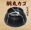 胴丸カゴ (小)