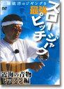 【メール便可】岳洋社 DVD 佐藤統洋のジギング8 最強スローピッチジャーク 近海の青物レッスン編