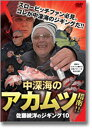 【メール便可】岳洋社 DVD 佐藤統洋のジギング10 中深海のアカムツ指南!!