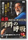 【メール便可】岳洋社 DVD 佐藤統洋のジギング12 最強スローピッチジャーク 阿吽の呼吸 上巻