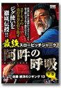 【メール便可】岳洋社 DVD 佐藤統洋のジギング13 最強スローピッチジャーク 阿吽の呼吸 下巻