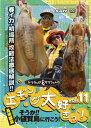 DVD ヤマラッピ&タマちゃんのエギング大好きっ!vol.11【メール便可】