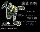 メガテック LIVRE Black sword(ブラックソード) WING100&Fino+ノブ