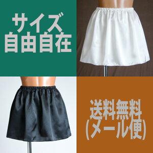 ペチコート マタニティー シンプル スカート インナー