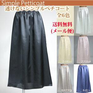 ペチコート ワンピース インナー スカート ネイビー
