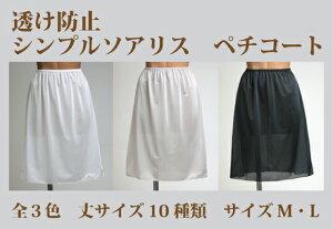 ペチコート ソアリス ワンピース インナー スカート