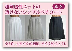 サラサラスベスベ ペチコート ワンピース インナー スカート
